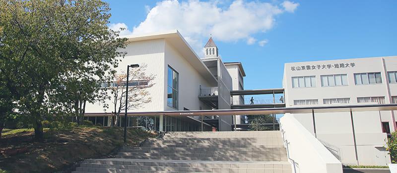 松山東雲女子大学<br>松山東雲短期大学