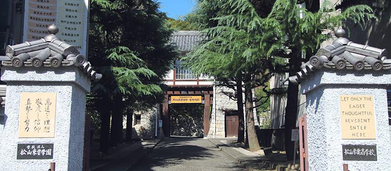 松山東雲中学<br>高等学校